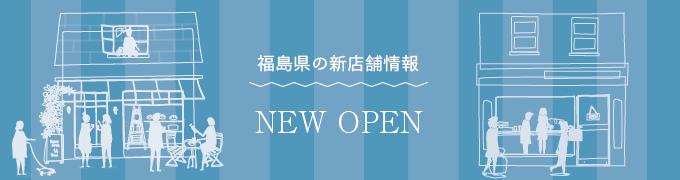 福島県の新店舗情報