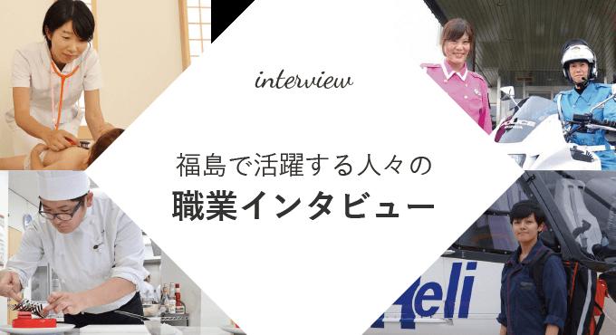 職業インタビュー