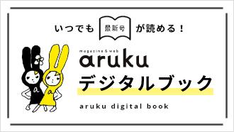 いつでも最新号が読める!arukuデジタルブック