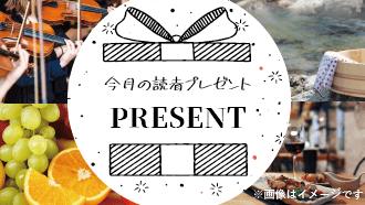 今月の読者プレゼント