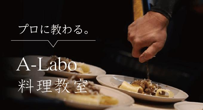 A-labo料理教室