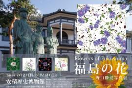 安歴フライヤー表(最終)