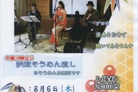 市川愛ジャズ&ボサノバ