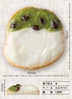 パルピーターパン