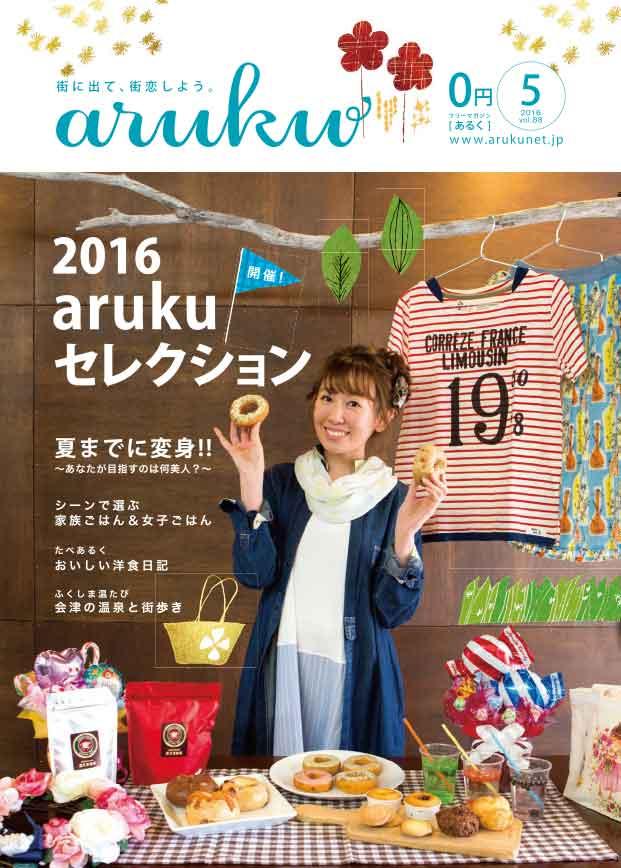 2016年5月号vol.88