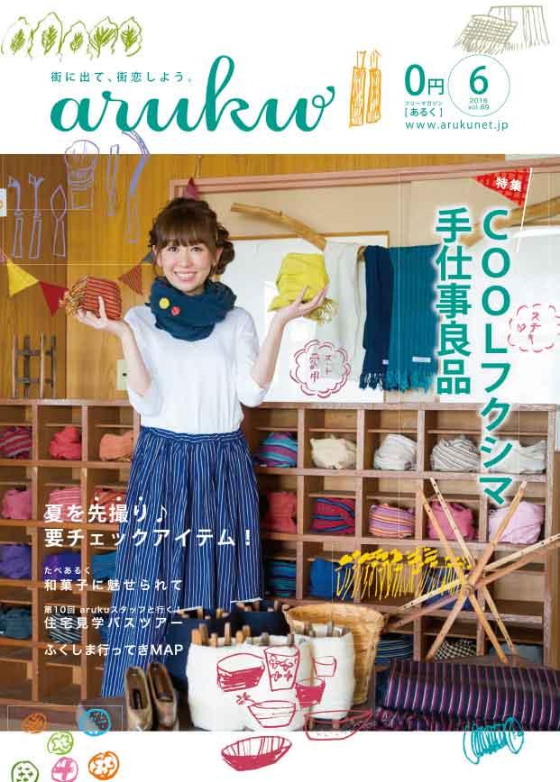 2016年6月号vol.89