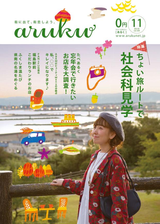 2016年11月号vol.94