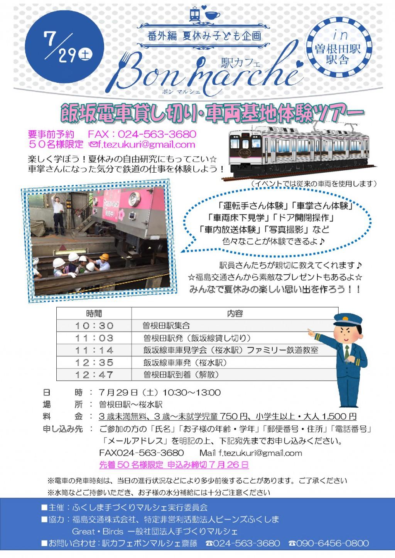 夏休み子ども企画車両基地探検ツアーチラシ1-001