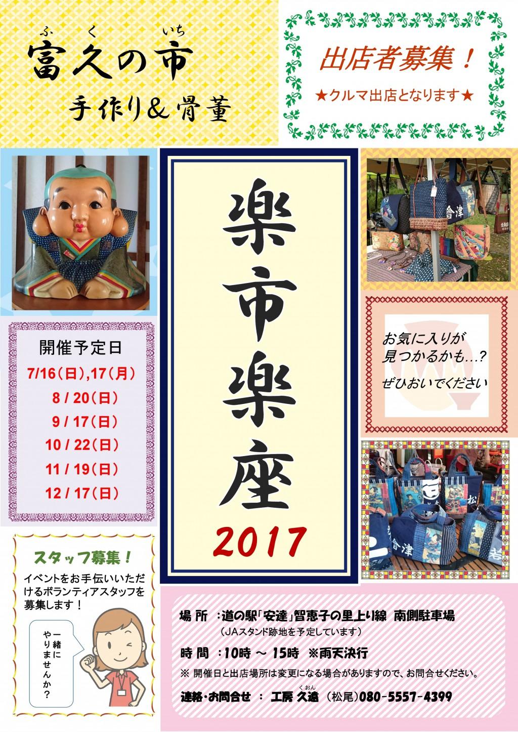 楽市楽座2017 修正版.pdf_page_1
