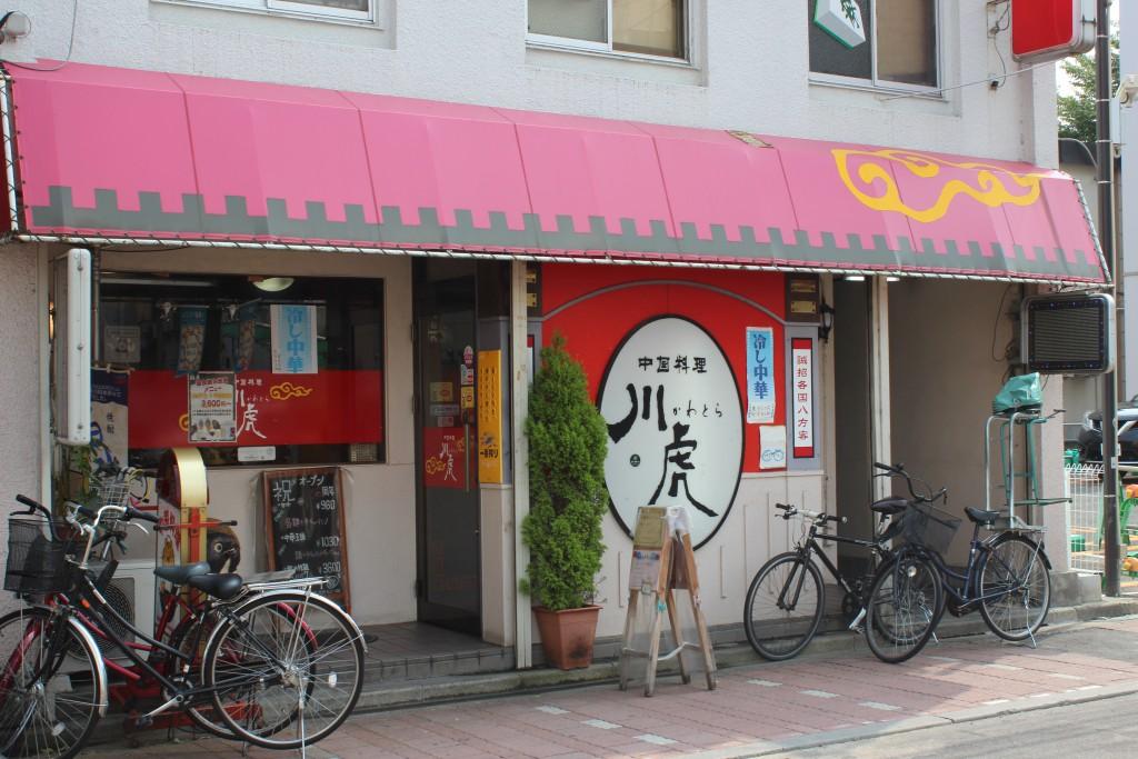 川虎 (1)