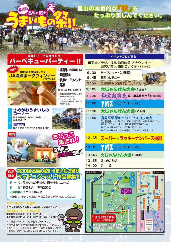 うまいもの祭り2017チラシ裏_3