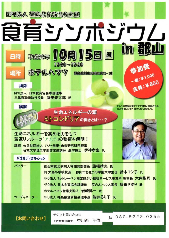 食育シンポジウム-001 (1)