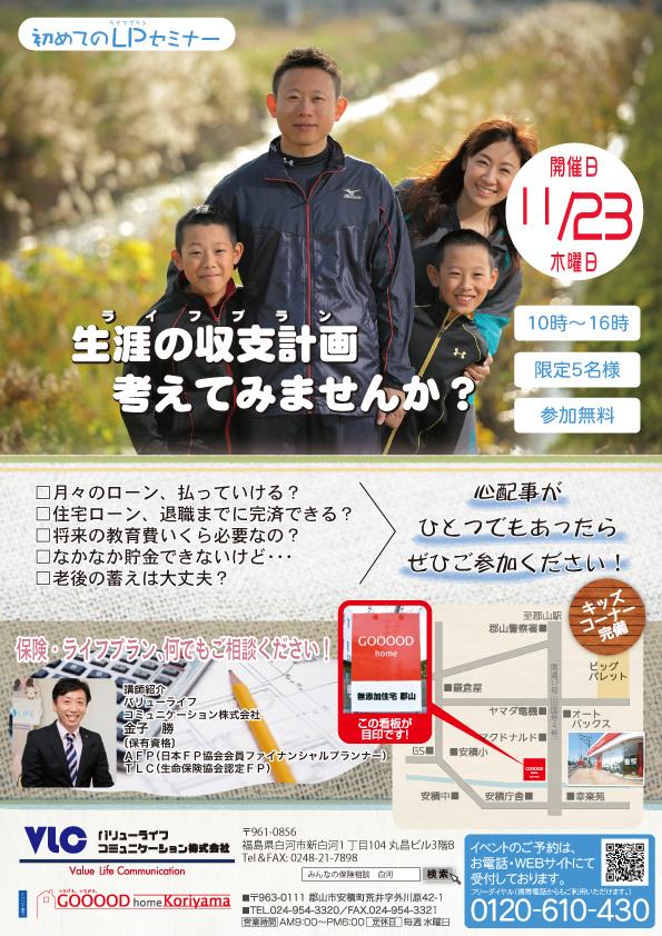 20171123ライフプラン相談会