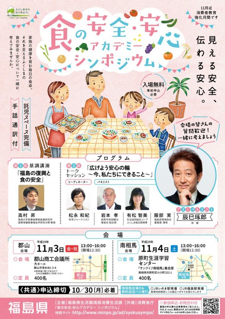 2017福島食の安全シンポ_A4表_cs5ol