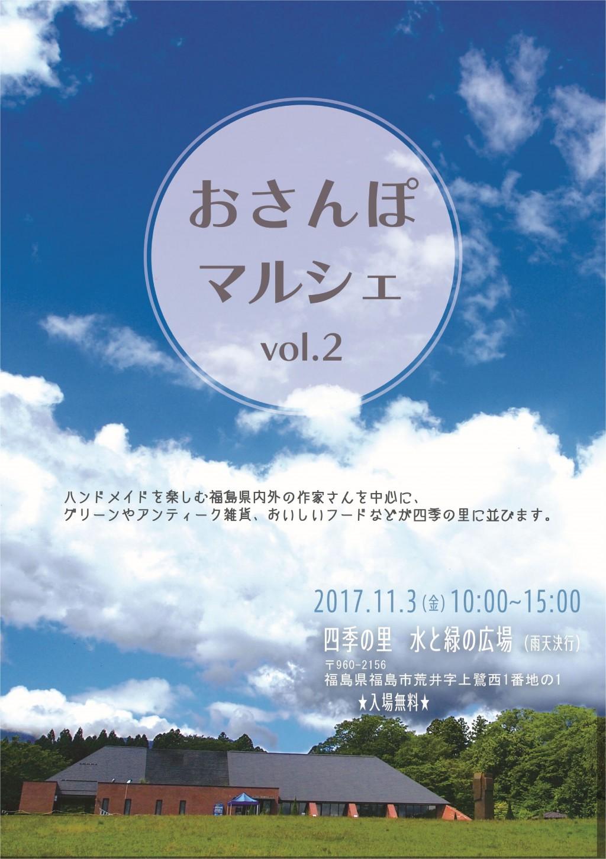 2017フライヤー表(修正)-2