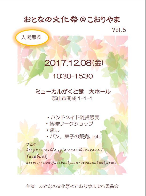 jpegキャプチャ12月文化祭