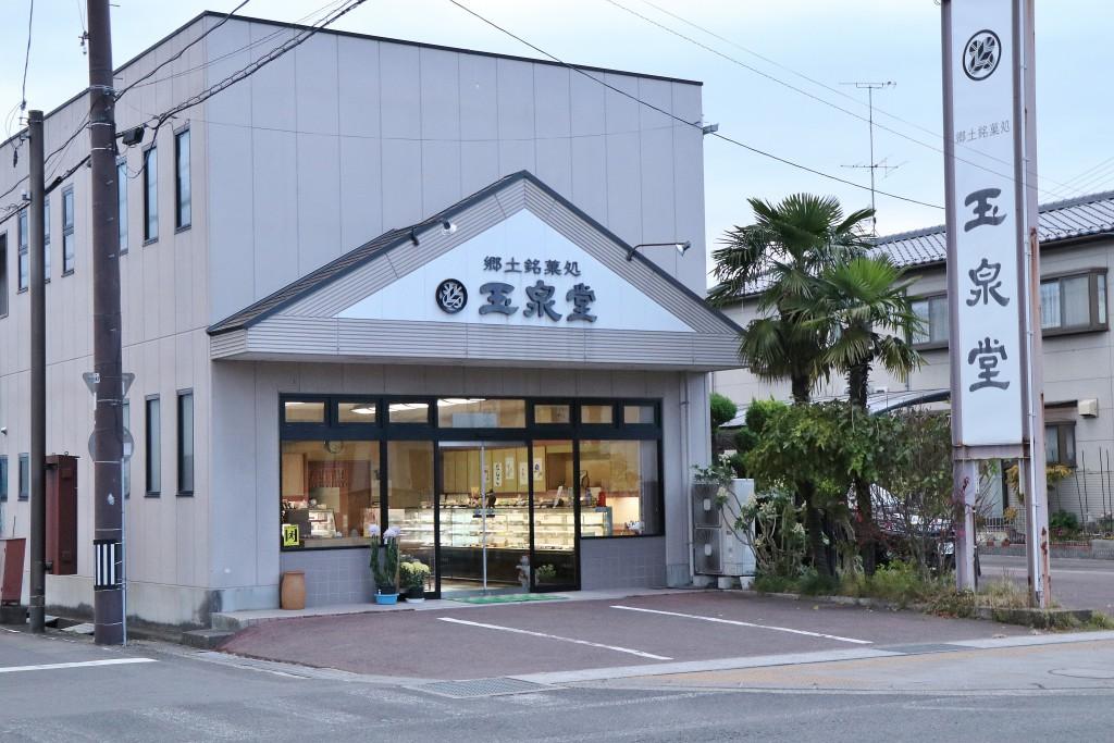 玉泉堂 (2)