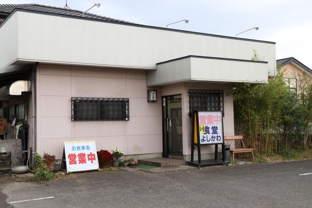 よしかわ食堂 (4)