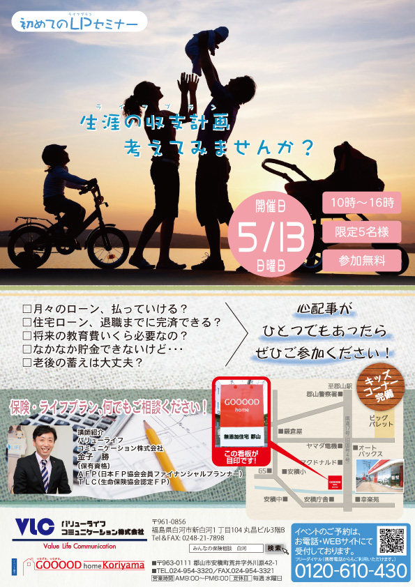 20180513保険相談会