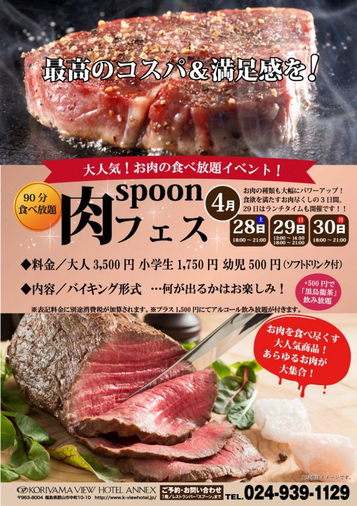 spoon肉フェス チラシ
