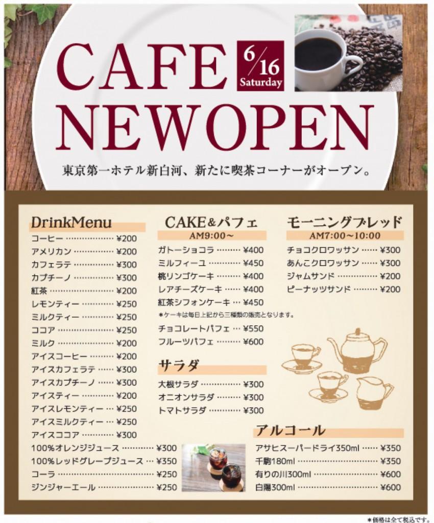 東京第一ホテル 更新