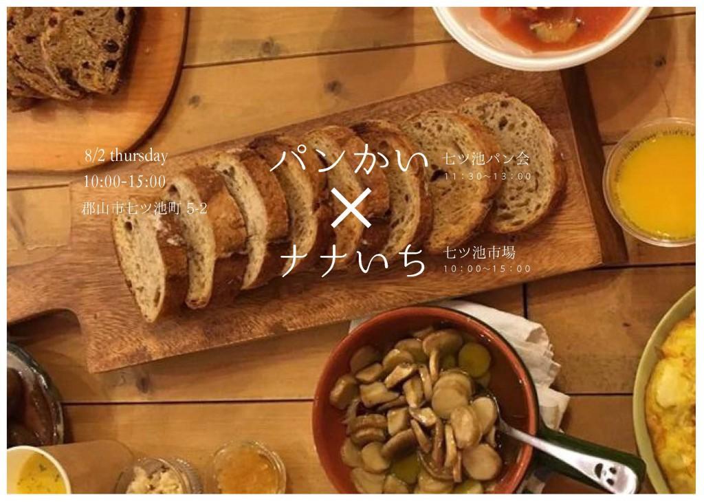 パン会×ナナいち(FB用最終3)GARAGE SALE