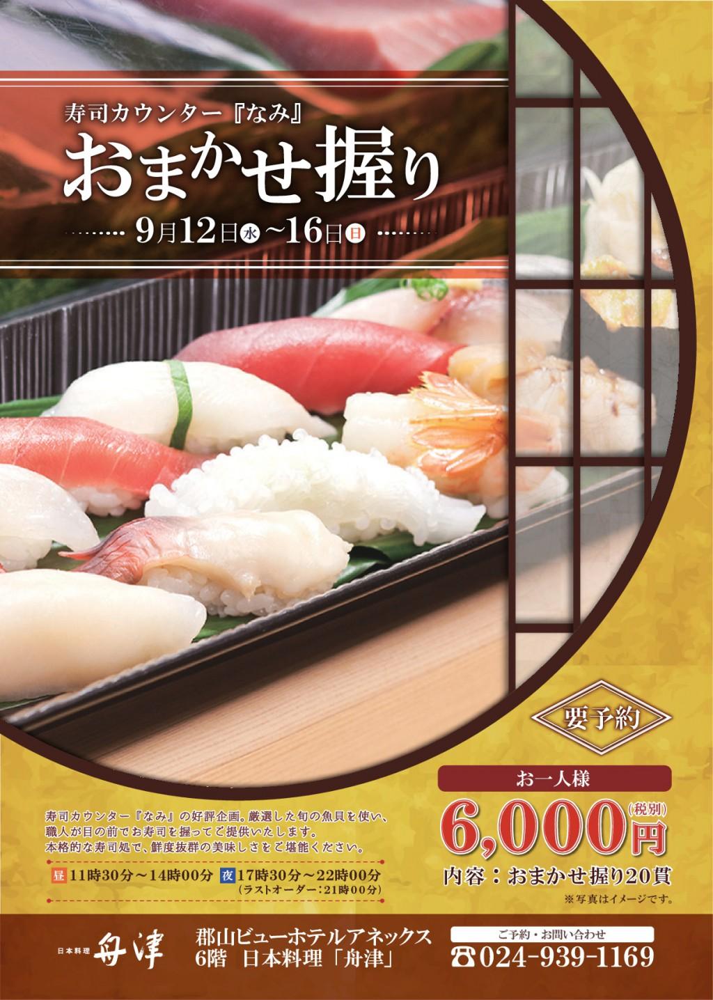 寿司カウンター「なみ」おまかせ握り チラシ-001