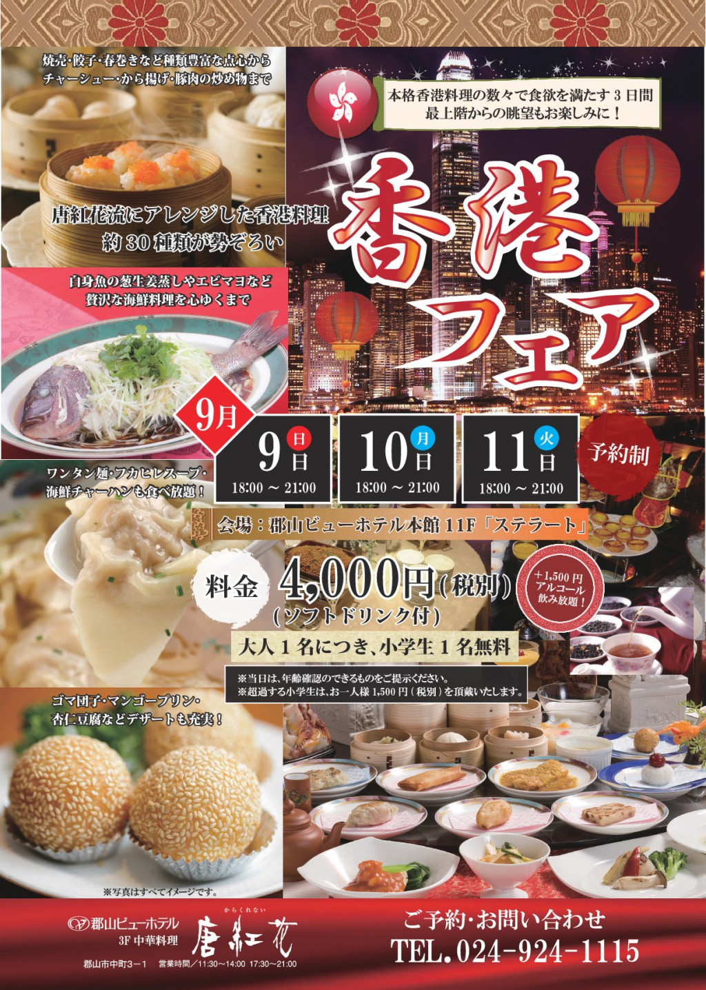香港フェア チラシ-001