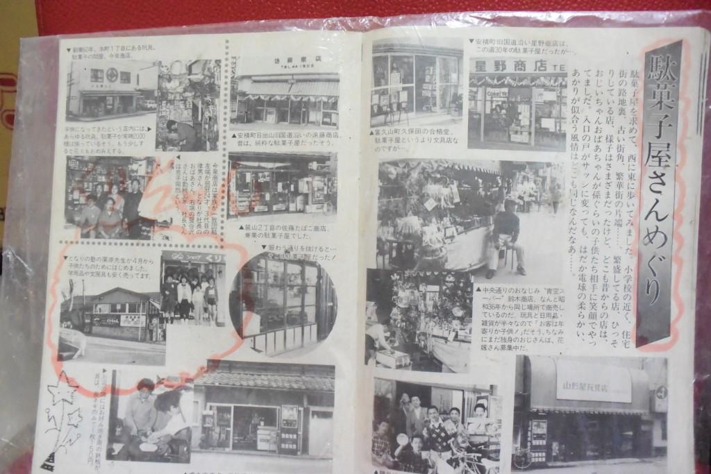 駄菓子屋 (2)