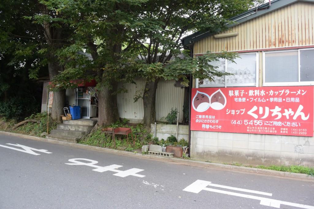 駄菓子屋 (1)