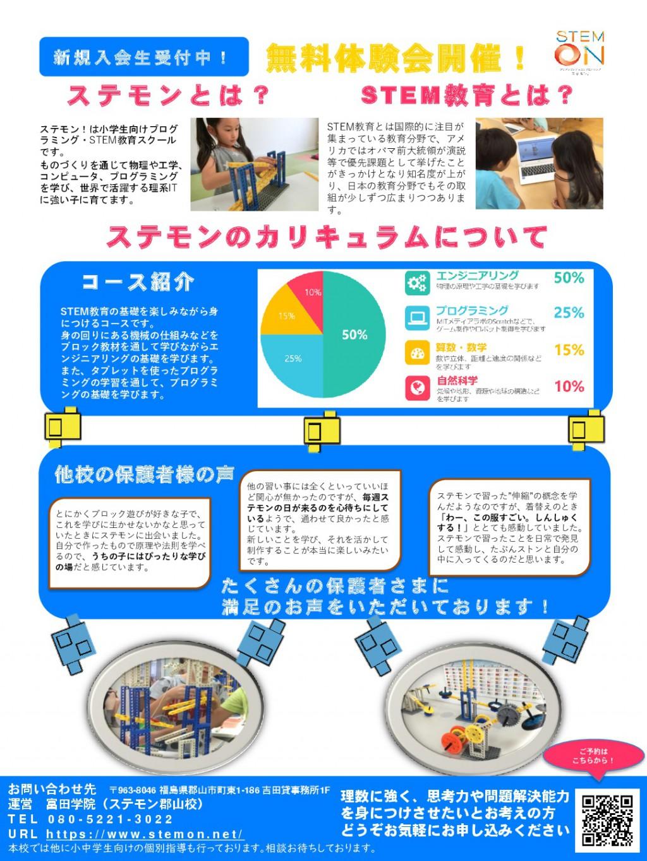 イベントステイモン① (2)