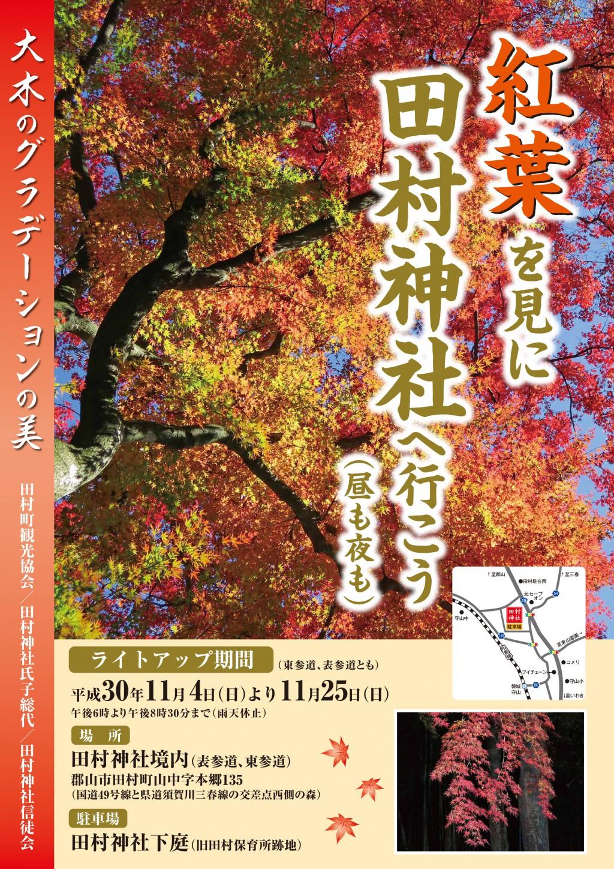 田村神社もみじポスターH30-001