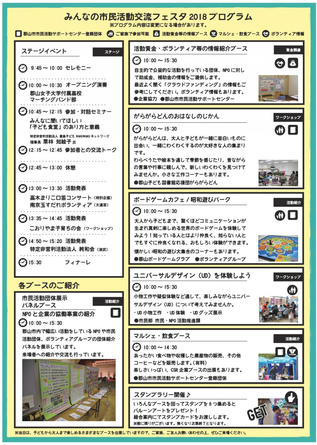 市民活動フェスタ (2)