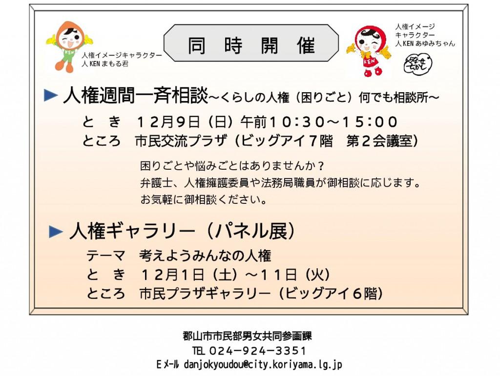 平成30年度人権週間記念講演会② (2) - コピー