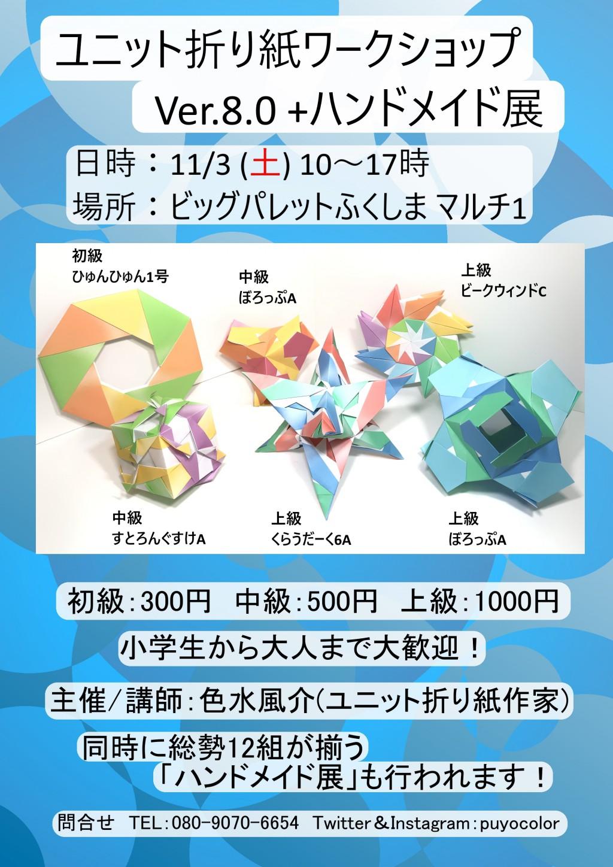 ユニット折り紙①