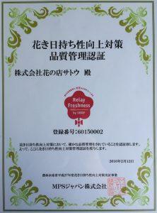 (12)品質管理認証