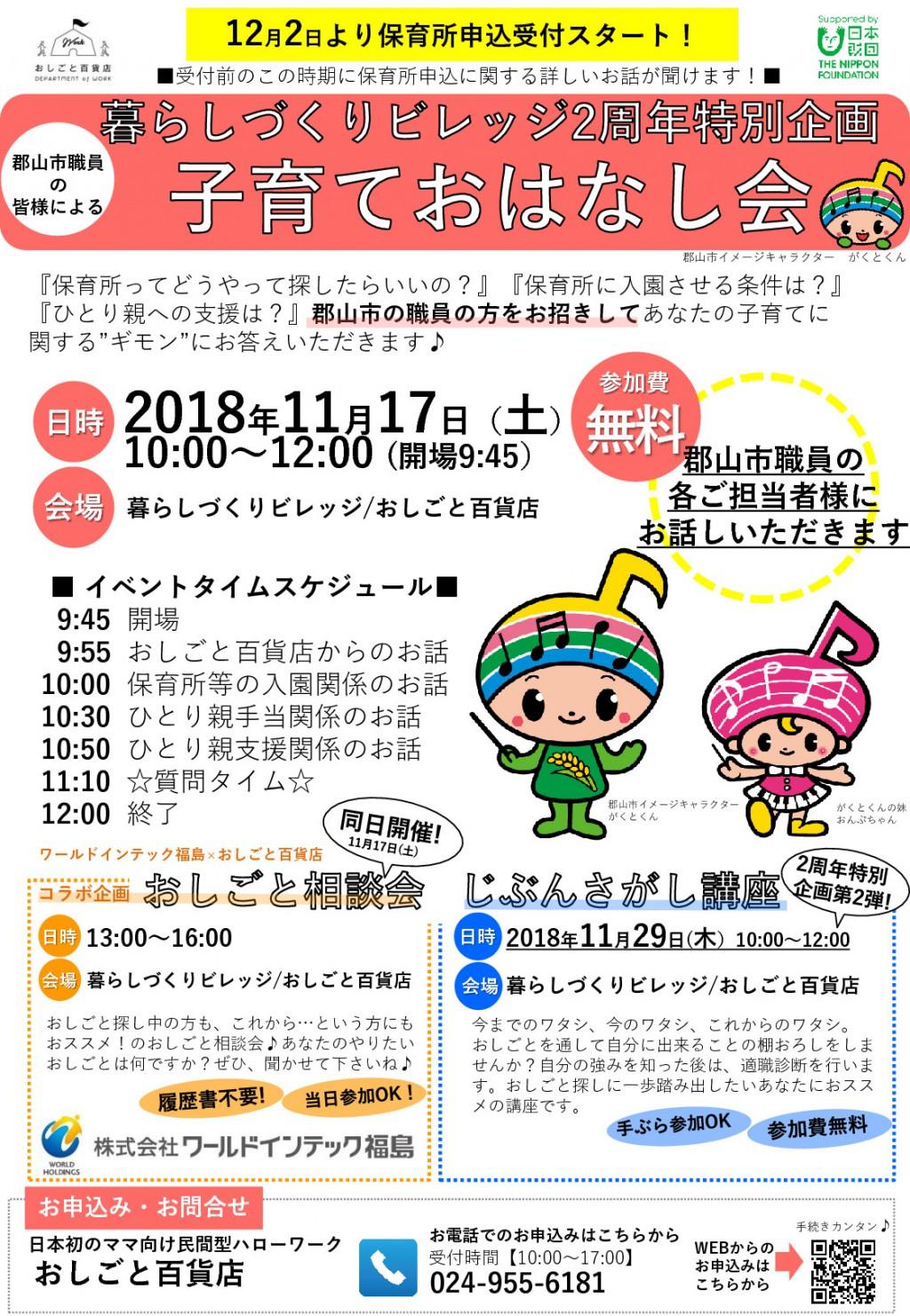 11月17日イベント情報