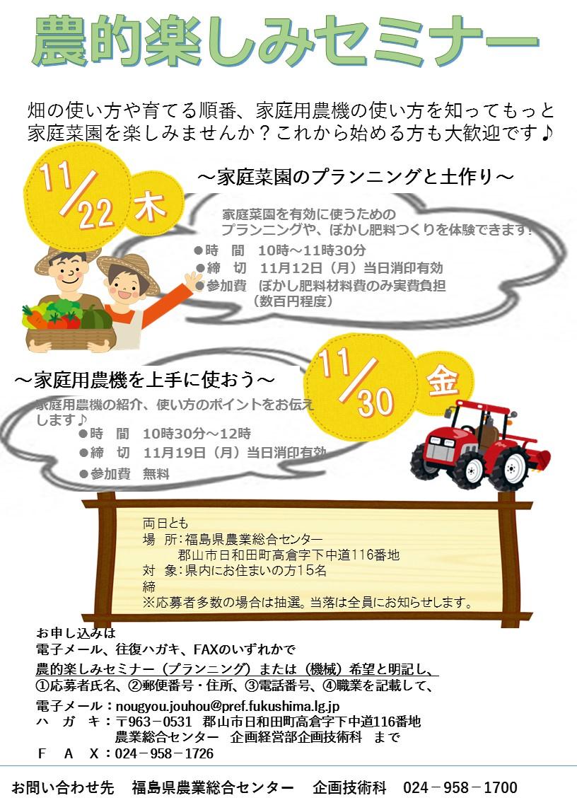 農的楽しみセミナー~家庭菜園のプランニングと土つくり~