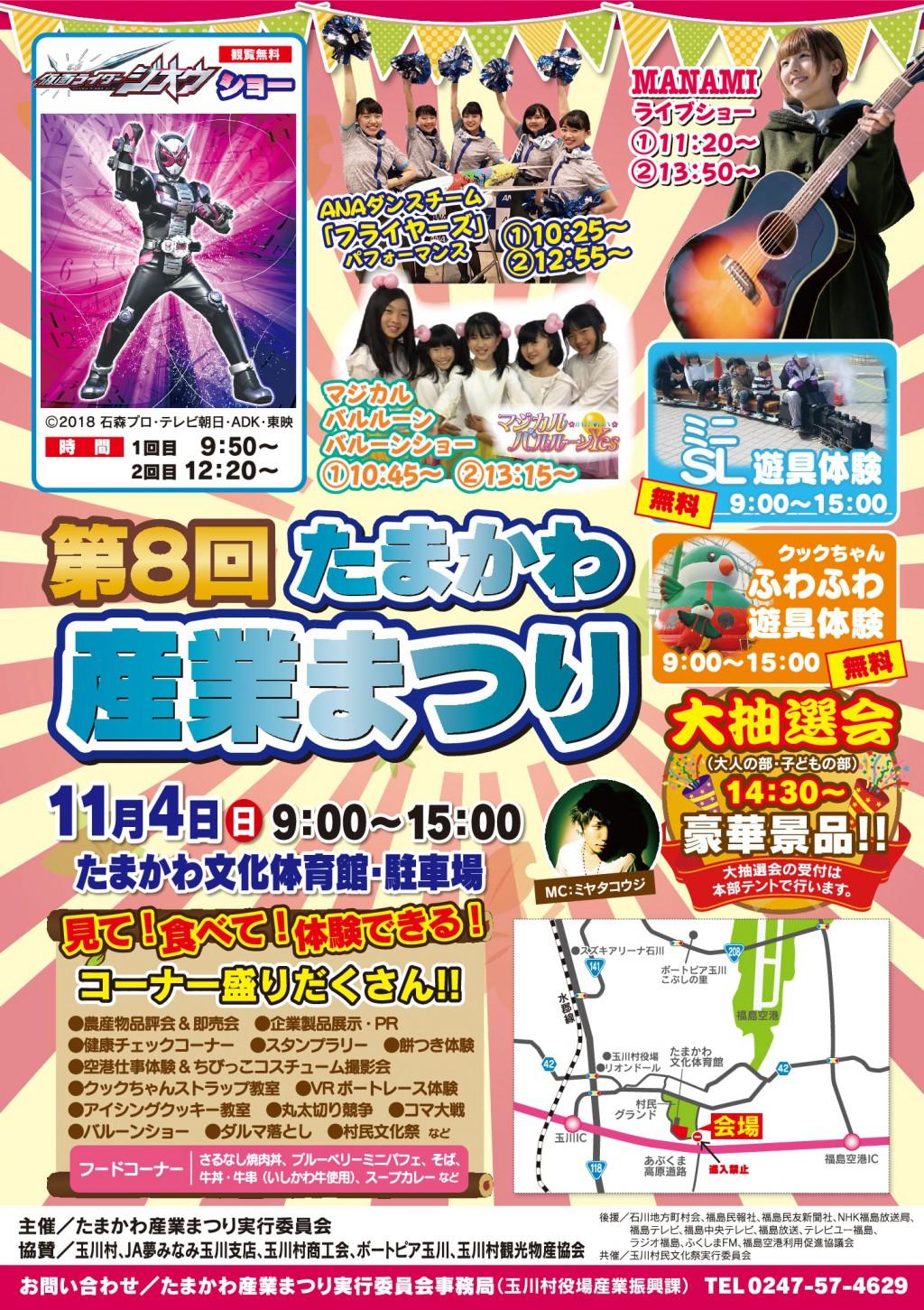 産業祭り-001