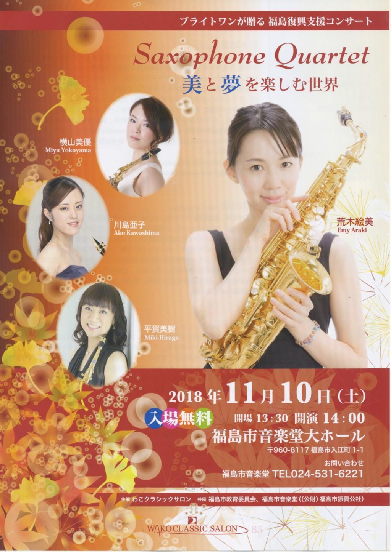 fukushima omote -001
