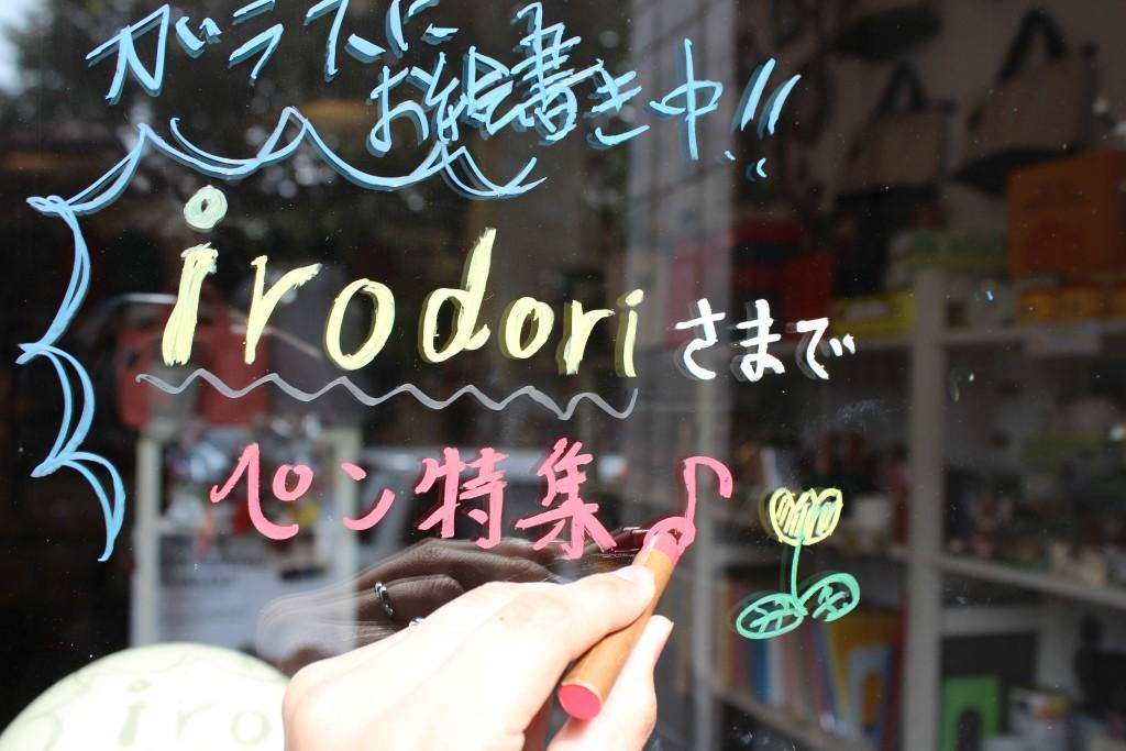 irodoriA (4)