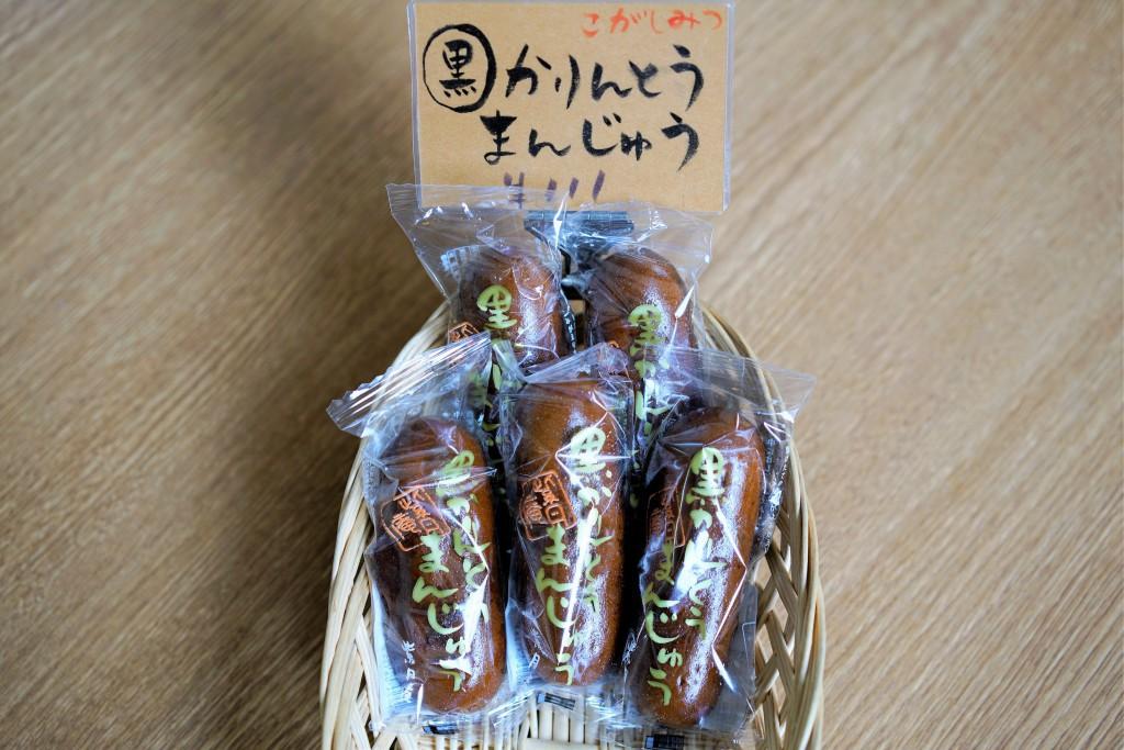 グリム(かりんとう饅頭)