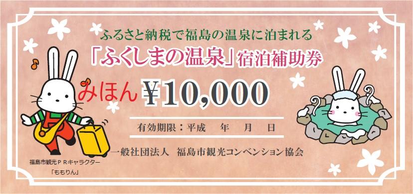 A213 宿泊補助券_表
