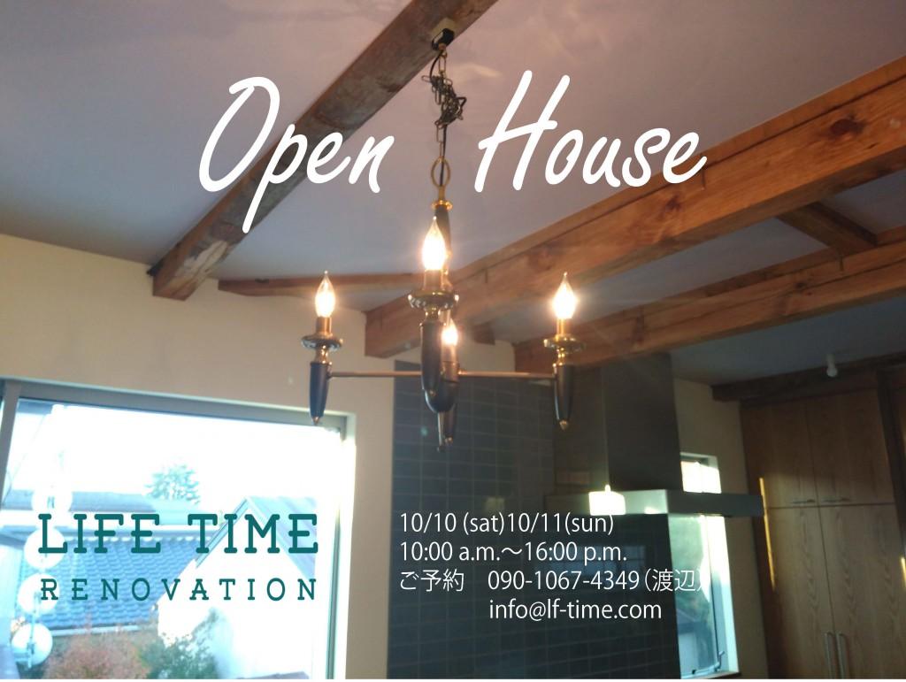 中古住宅リノベーション オープンハウス