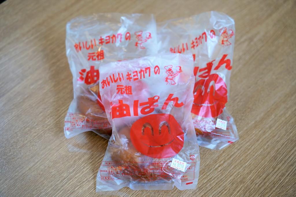清川製菓製パン店(元祖油ぱん)