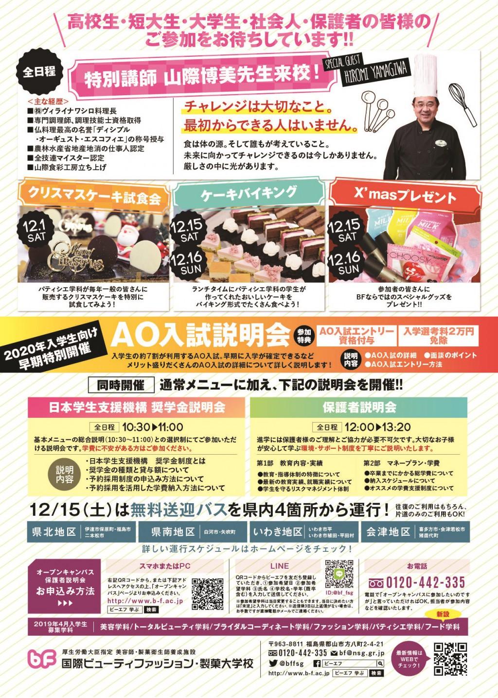 国際ビューティファッション・製菓大学校 (3)