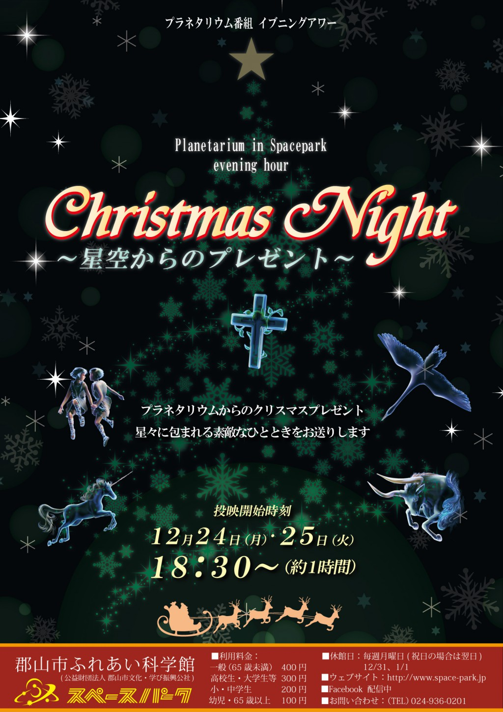 Christmas Dreams in SPACEPARK 2018②