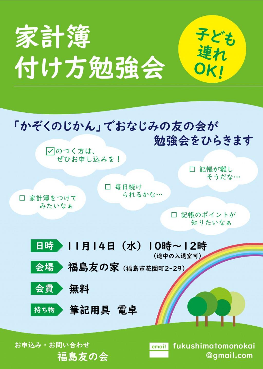 家計簿付け方勉強会-001