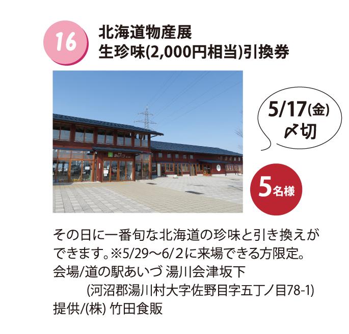 5譛亥捷繝輔z繝ャ繧サ繧吶Φ繝・16