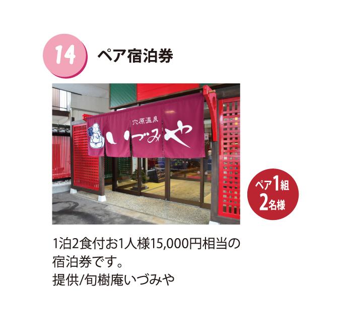 5譛亥捷繝輔z繝ャ繧サ繧吶Φ繝・14